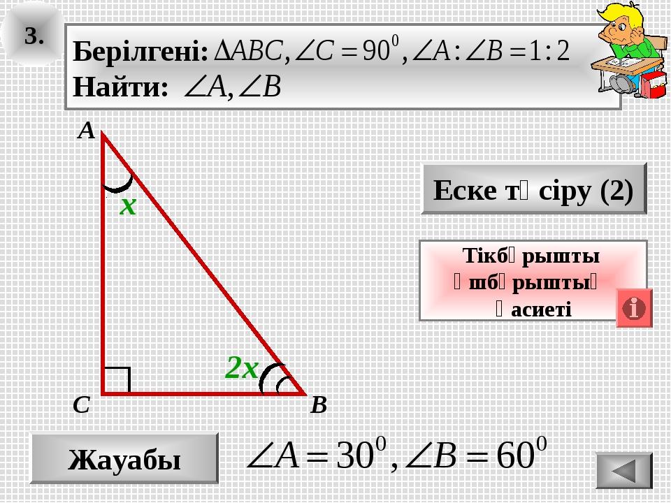 3. Жауабы Еске түсіру (2) Тікбұрышты үшбұрыштың қасиеті А В С 2х х