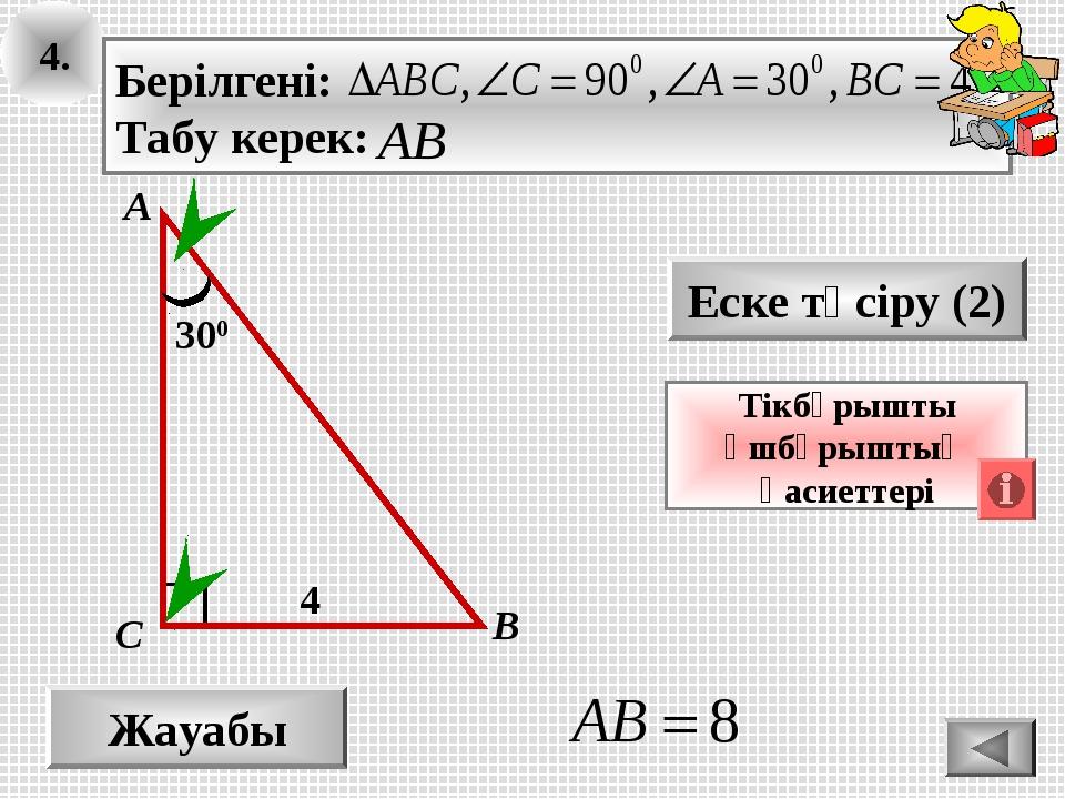 4. Жауабы Еске түсіру (2) Тікбұрышты үшбұрыштың қасиеттері А В С 300 4