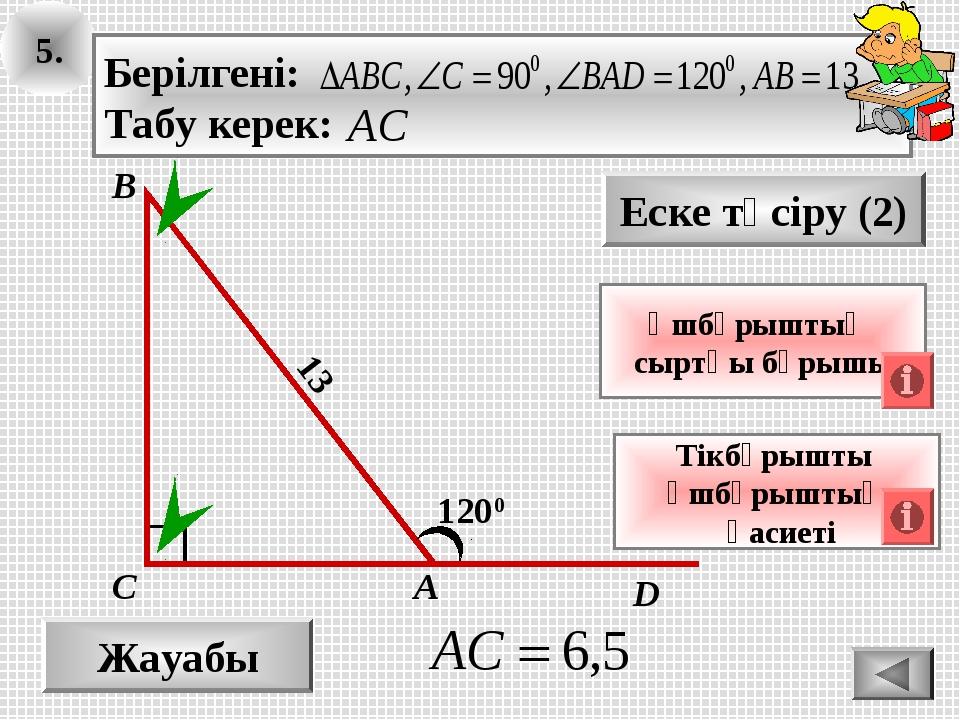 5. Жауабы Еске түсіру (2) Тікбұрышты үшбұрыштың қасиеті А В С 1200 13 Үшбұрыш...