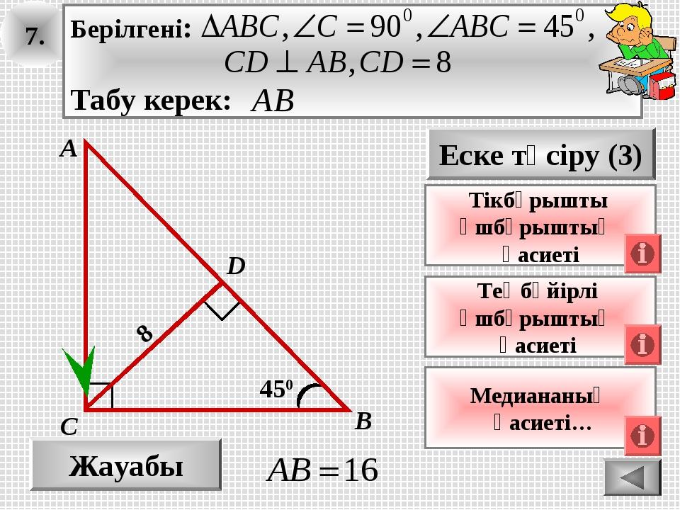 7. Жауабы Еске түсіру (3) Теңбүйірлі үшбұрыштың қасиеті А В С 450 8 Тікбұрышт...
