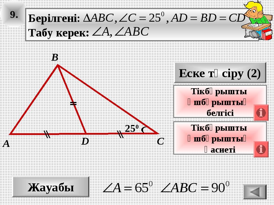 9. Жауабы Еске түсіру (2) Тікбұрышты үшбұрыштың қасиеті A D С 250 Тікбұрышты...