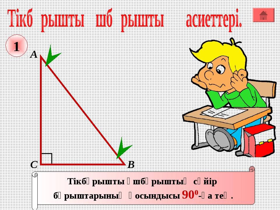 А В С Тікбұрышты үшбұрыштың сүйір бұрыштарының қосындысы 900-қа тең. 1