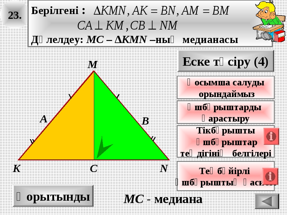 23. А K B Қорытынды M Еске түсіру (4) Тікбұрышты үшбұрыштар теңдігінің белгіл...