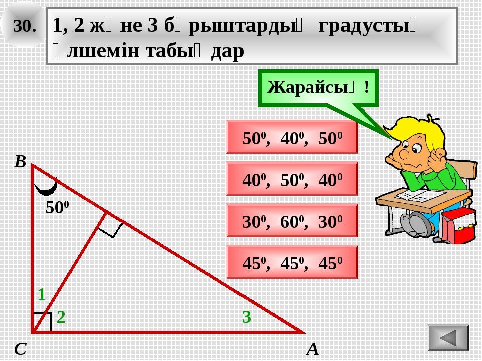 30. 500 А В С 1, 2 және 3 бұрыштардың градустық өлшемін табыңдар 1 500, 400,...