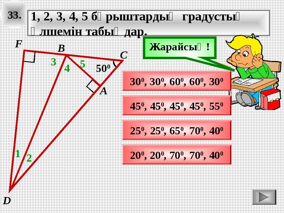33. 500 А В С 1, 2, 3, 4, 5 бұрыштардың градустық өлшемін табыңдар. 1 250, 25...