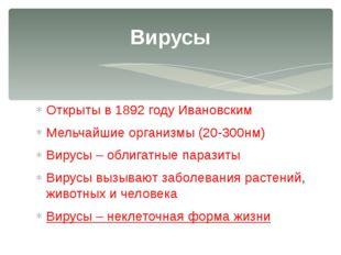 Открыты в 1892 году Ивановским Мельчайшие организмы (20-300нм) Вирусы – облиг