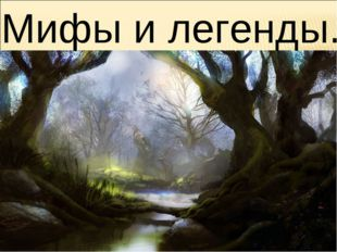 Мифы и легенды.