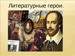 Литературные герои.