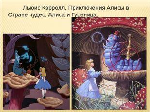 Льюис Кэрролл. Приключения Алисы в Стране чудес. Алиса и Гусеница.