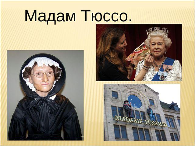 Мадам Тюссо.