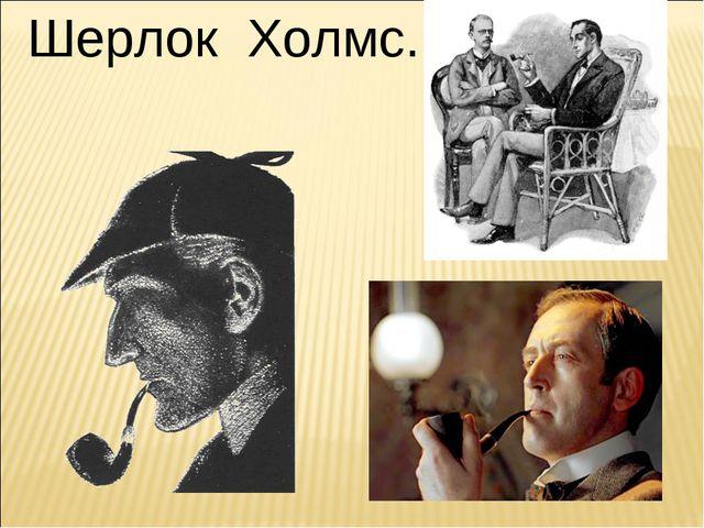 Шерлок Холмс.