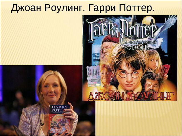 Джоан Роулинг. Гарри Поттер.