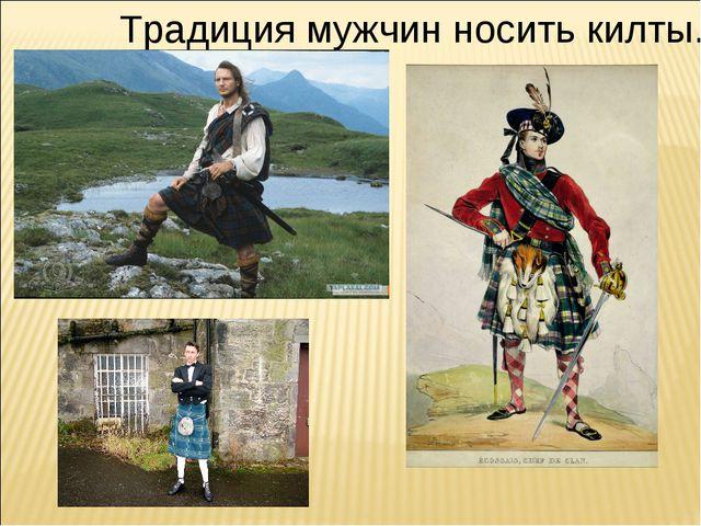 Традиция мужчин носить килты.