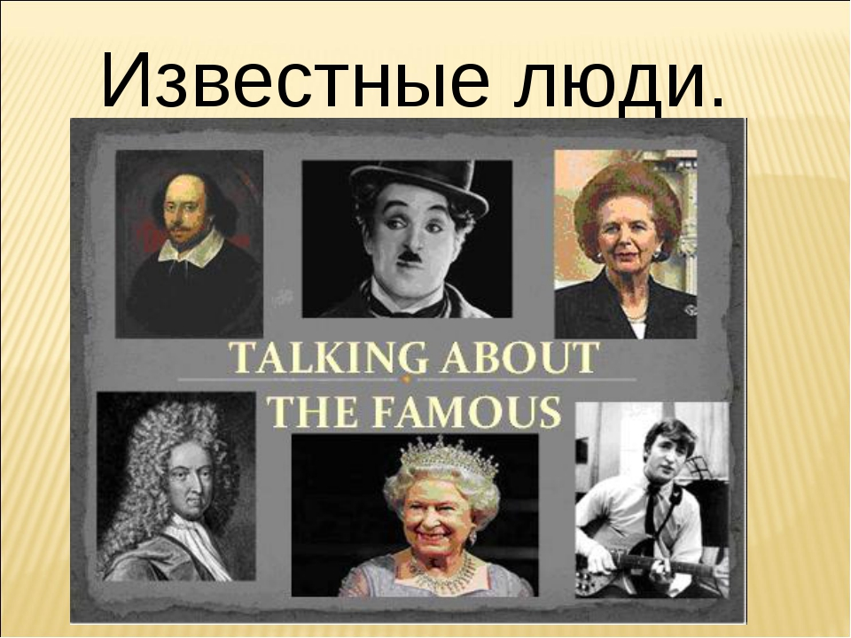 Известные люди.