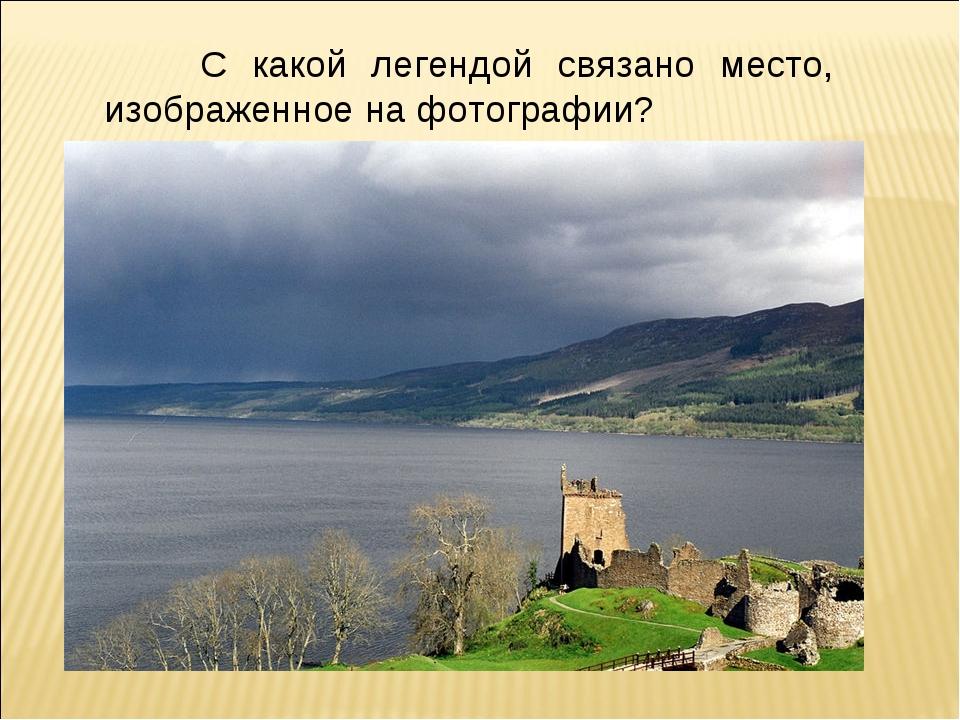 С какой легендой связано место, изображенное на фотографии?
