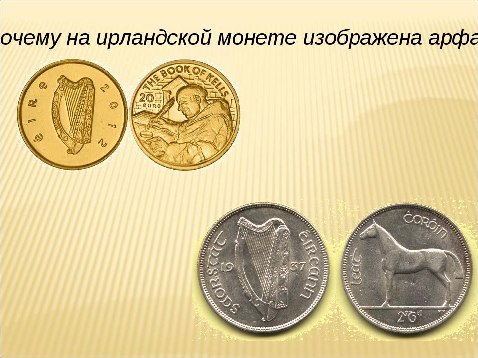 Почему на ирландской монете изображена арфа?