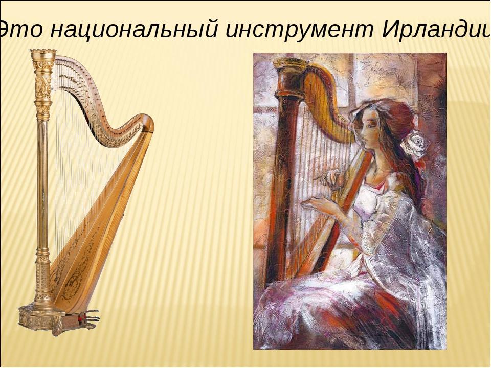 Это национальный инструмент Ирландии.