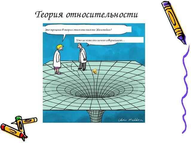 Теория относительности Это трещина в теории относительности Эйнштейна? Уже не...