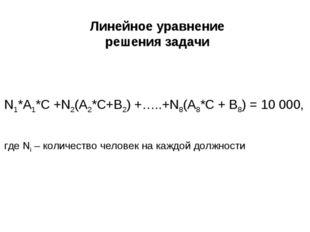 Линейное уравнение решения задачи N1*A1*C +N2(A2*C+B2) +…..+N8(A8*C + B8) = 1