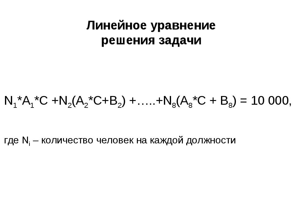 Линейное уравнение решения задачи N1*A1*C +N2(A2*C+B2) +…..+N8(A8*C + B8) = 1...