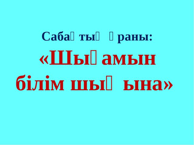 Сабақтың ұраны: «Шығамын білім шыңына»