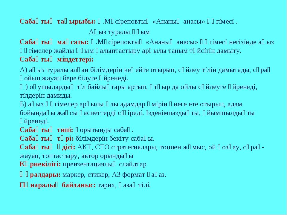 Сабақтың тақырыбы: Ғ.Мүсіреповтың «Ананың анасы» әңгімесі . Аңыз туралы ұғым...