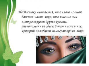 На Востоке считается, что глаза - самая важная часть лица, что именно они ко