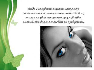 Люди с голубыми глазами настолько мечтательны и романтичны, что если в их жиз