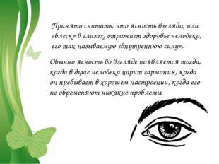 Принято считать, что ясность взгляда, или «блеск» в глазах, отражает здоровье