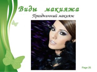 Виды макияжа Праздничный макияж Free Powerpoint Templates Page *