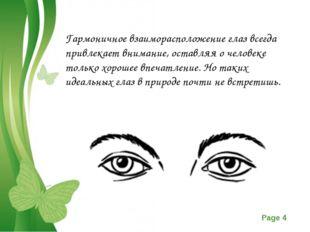 Гармоничное взаиморасположение глаз всегда привлекает внимание, оставляя о че