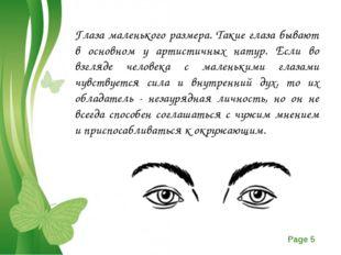 Глаза маленького размера. Такие глаза бывают в основном у артистичных натур.