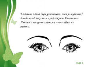 Большие глаза (как у женщин, так и мужчин) всегда привлекали и привлекают вни