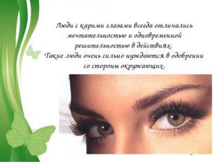 Люди с карими глазами всегда отличались мечтательностью и одновременной решит