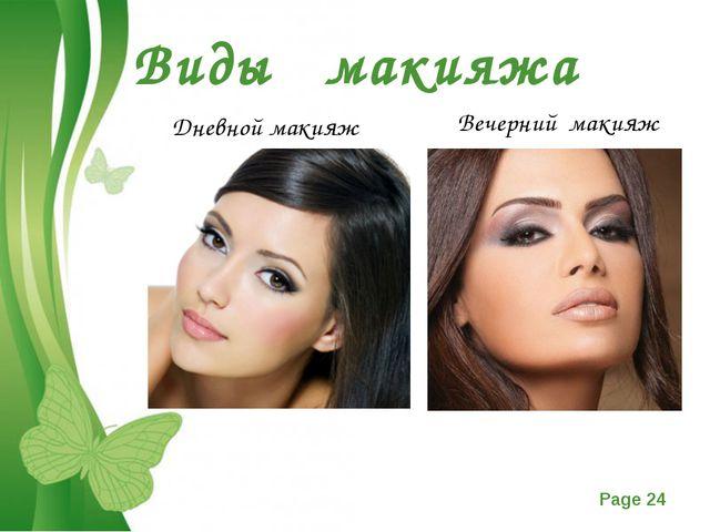 Виды макияжа Дневной макияж Вечерний макияж Free Powerpoint Templates Page *
