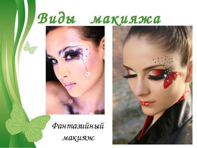 Виды макияжа Фантазийный макияж Free Powerpoint Templates Page *