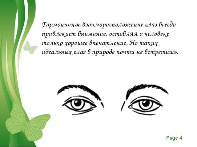 Гармоничное взаиморасположение глаз всегда привлекает внимание, оставляя о че...