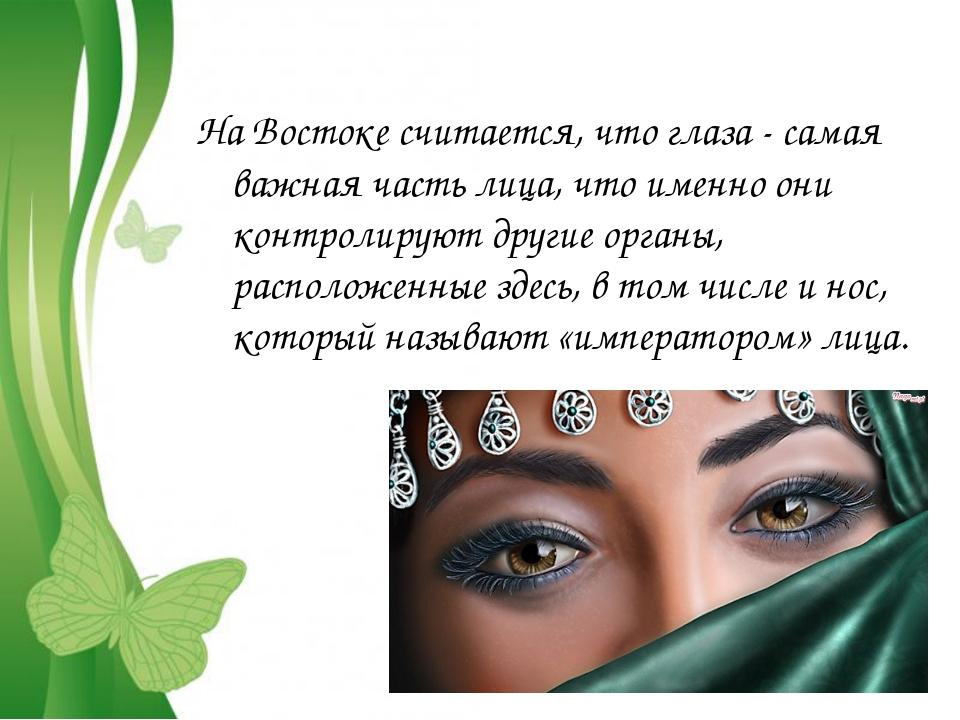 На Востоке считается, что глаза - самая важная часть лица, что именно они ко...