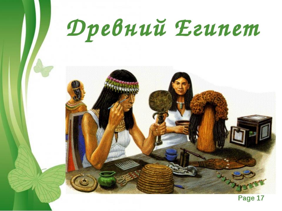 Древний Египет Free Powerpoint Templates Page *