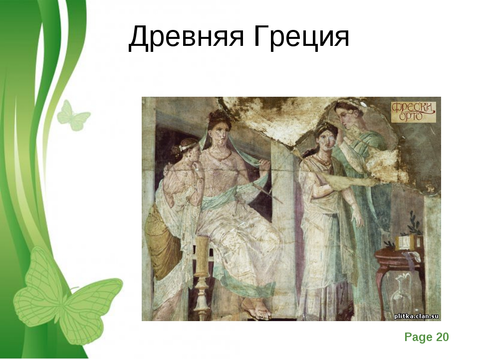 Древняя Греция Free Powerpoint Templates Page *