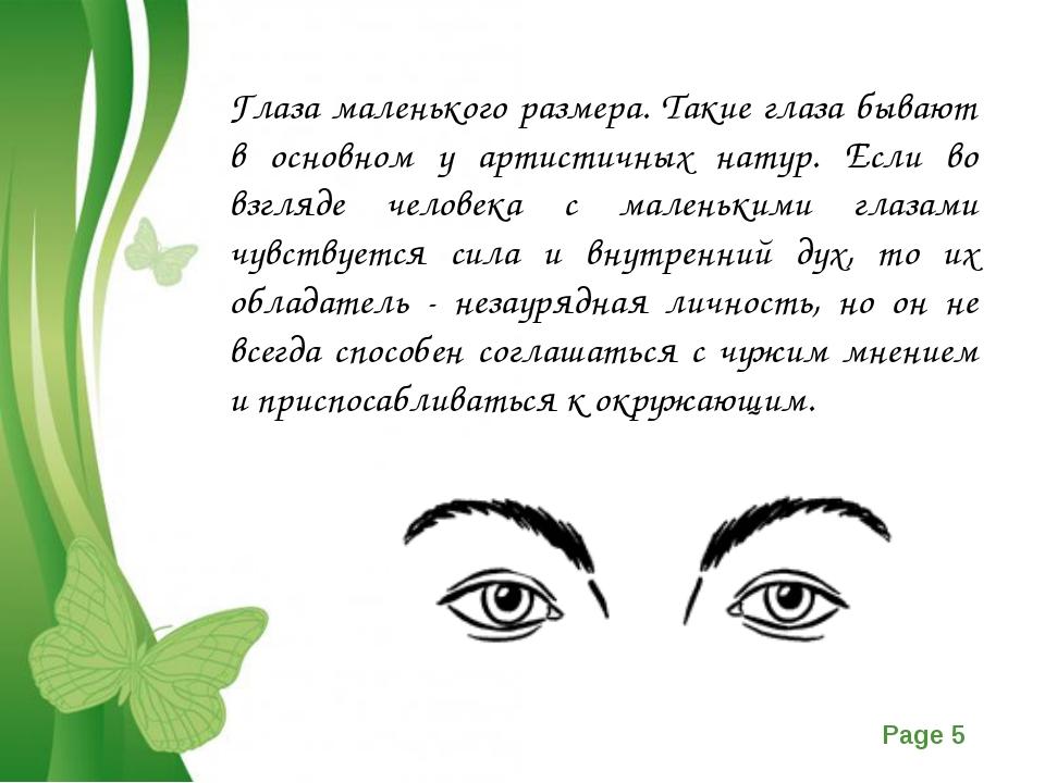 Глаза маленького размера. Такие глаза бывают в основном у артистичных натур....