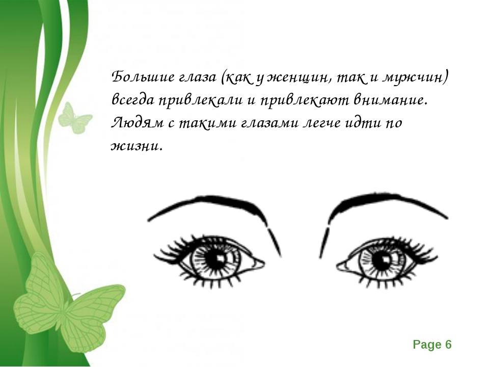 Большие глаза (как у женщин, так и мужчин) всегда привлекали и привлекают вни...