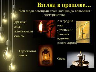 Взгляд в прошлое… Древние люди использовали факелы А в средние века Лучинами