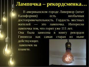 Лампочка – рекордсменка… В американском городе Ливермор (штат Калифорния) ест