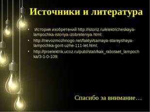 Источники и литература История изобретений http://istoriz.ru/elektricheskaya