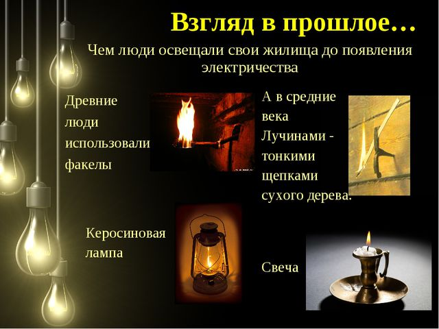 Взгляд в прошлое… Древние люди использовали факелы А в средние века Лучинами...