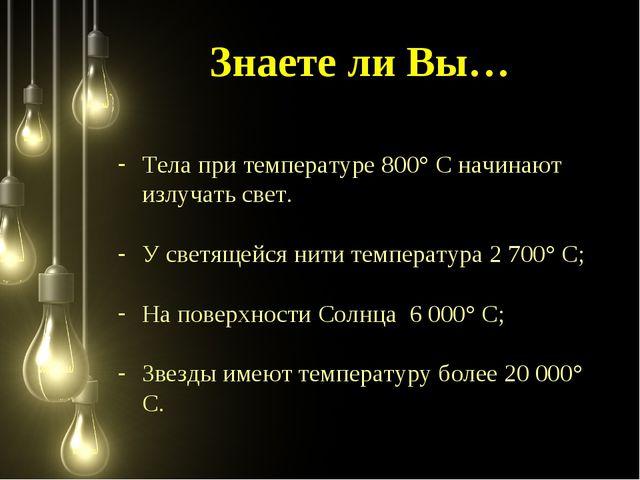 Тела при температуре 800° С начинают излучать свет. У светящейся нити темпера...
