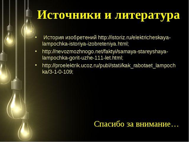 Источники и литература История изобретений http://istoriz.ru/elektricheskaya...
