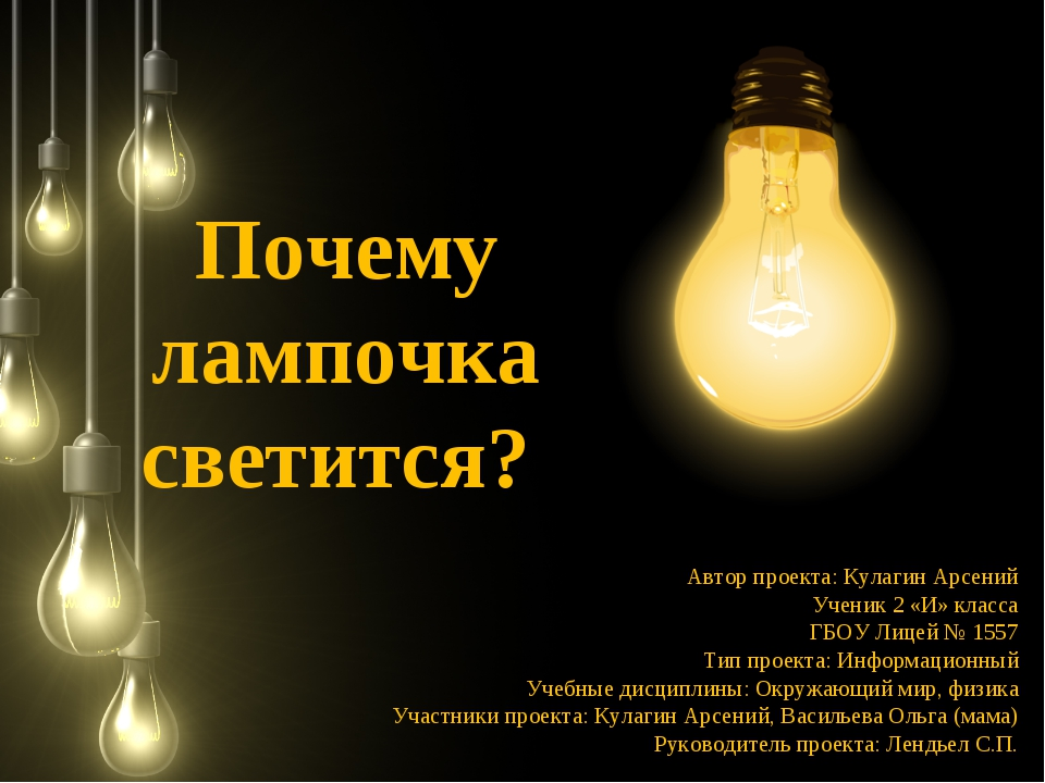 Почему лампочка светится? Автор проекта: Кулагин Арсений Ученик 2 «И» класса...