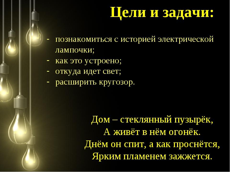 познакомиться с историей электрической лампочки; как это устроено; откуда ид...